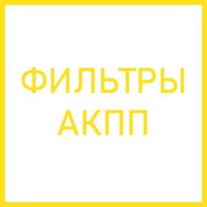 Фильтры АКПП