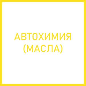 Автохимия (масла)