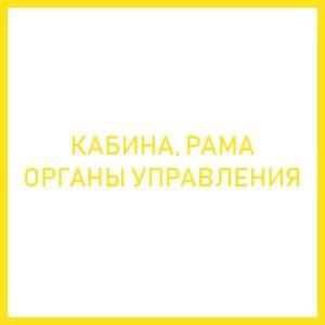 Кабина, рама и органы управления